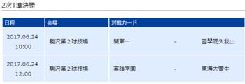 6月24日準決勝対戦表.png
