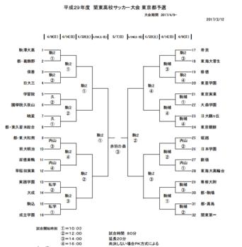 関東大会予選東京2017 画像.png