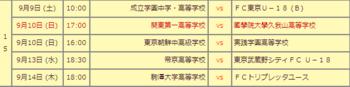 T1リーグ第15節対戦表.png